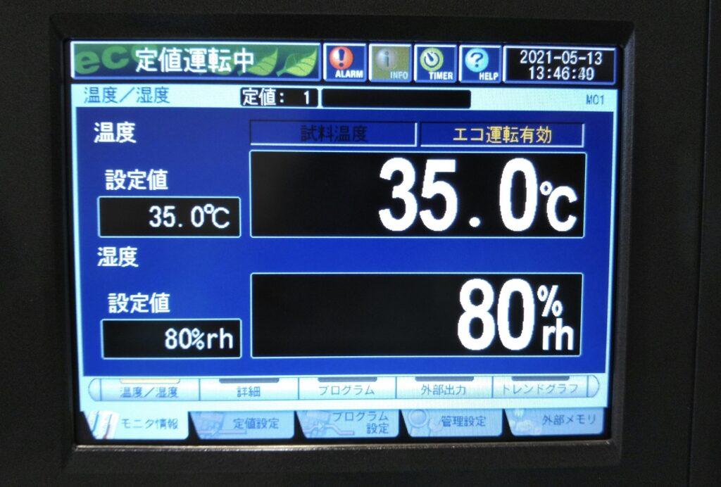 発泡スチロール温度テスト