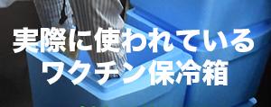 ワクチン保冷箱